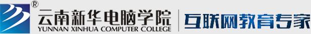 云南新华电脑学院