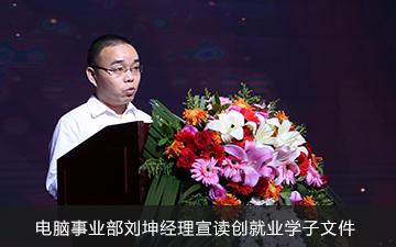 电脑事业部刘坤经理宣读创就业学子文件