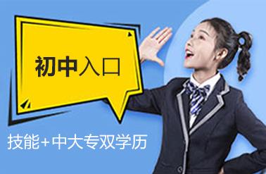 云南必威官网亚洲体育电脑学校初中生读大专