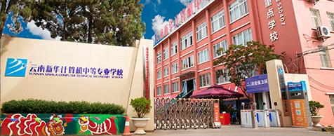 云南必威官网亚洲体育电脑学校校园环境