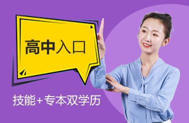 云南必威官网亚洲体育电脑学校高中生读本科