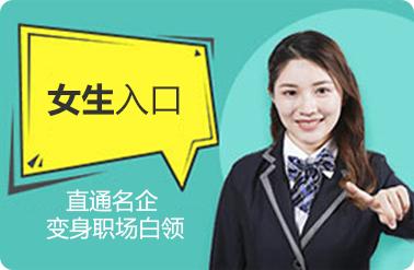 云南必威官网亚洲体育电脑学校女生直通名企