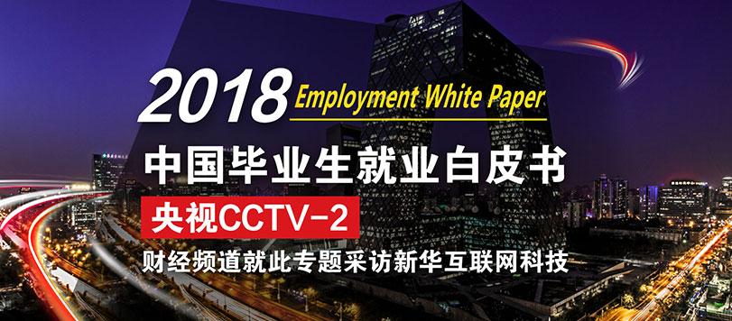 2018中国毕业生就业白皮书