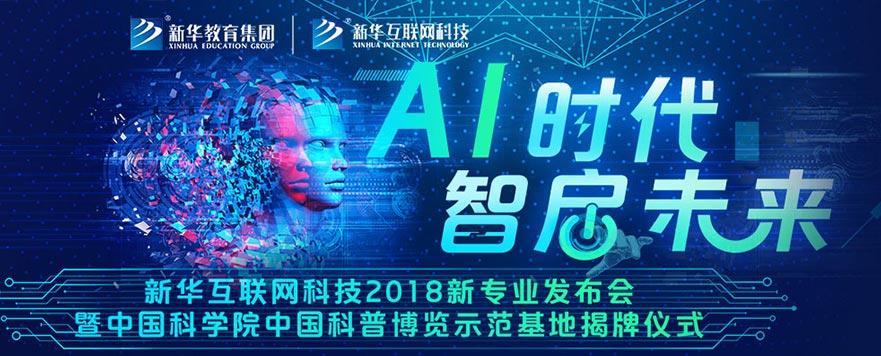 2018四大新专业发布会-新华互联网科技