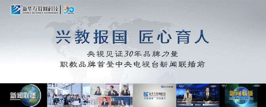新华互联网科技品牌强势登陆央视1套