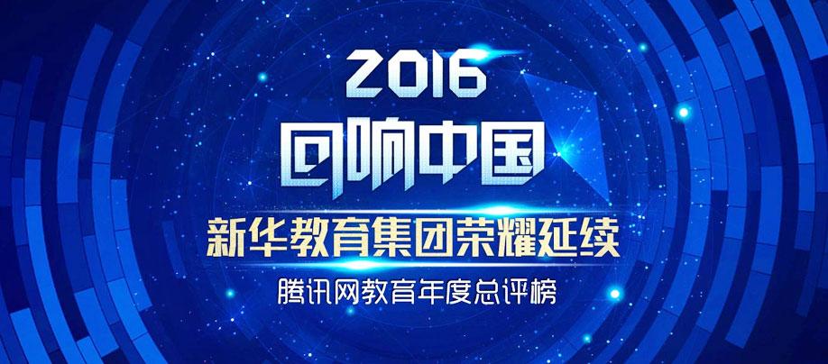2016回响中国