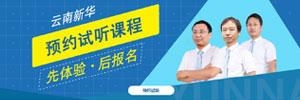 云南必威官网亚洲体育电脑学校免费试听课程,先体验后报名