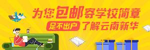 为你邮寄招生简章,足不出户了解云南必威官网亚洲体育电脑学校