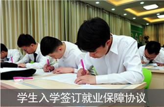 学生入学签订就业保障协议