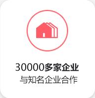 27000多家企业 与知名企业合作