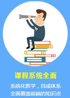课程系统化教学