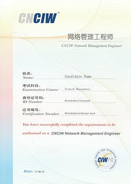 网络管理工程师