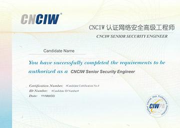 CNCIW认证网络安全高级工程师