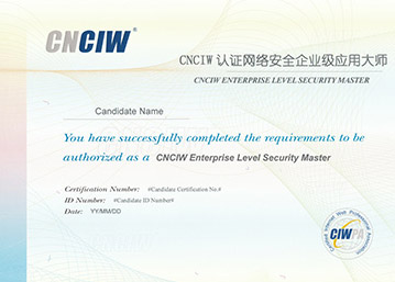 CNCIW认证网络安全企业级应用大师