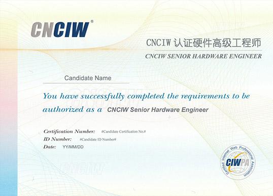 CNCIW认证硬件高级工程师