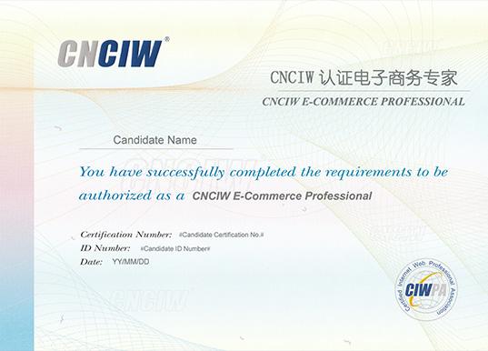 CNCIW认证电商商务专家