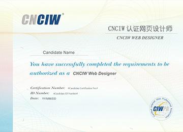 CNCIW认证网页必威客户端下载