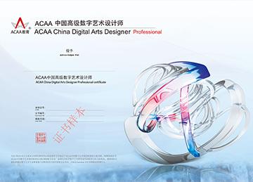 中国高级数字艺术必威客户端下载