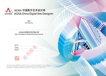 中国数字艺术必威客户端下载