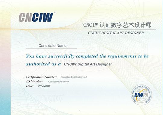 CNCIW认证数字艺术必威客户端下载