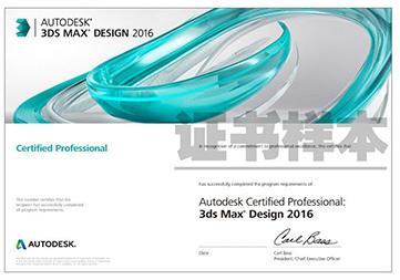3DS MAX  DESIGN   2016