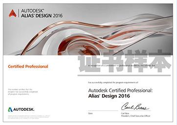 ALIAS  DESIGN 2016