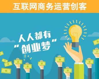 学互联网商务运营创客,毕业合格推荐就业