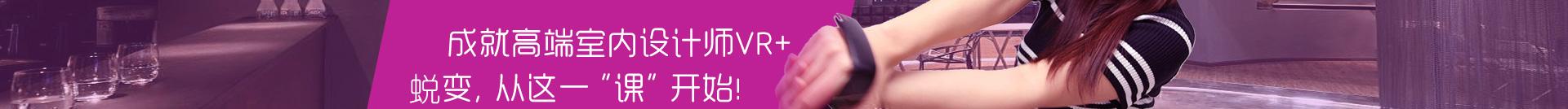 学VR空间创意设计师选云南新华,就业有保障