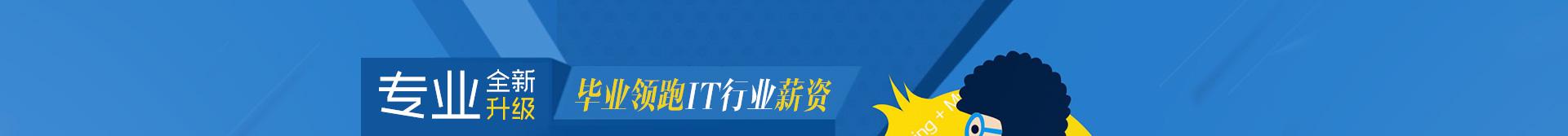 学网络软件开发选云南新华,就业有保障