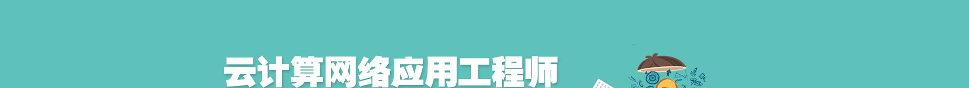 学网络软件开发选云南必威官网亚洲体育,就业有保障