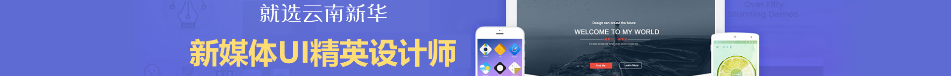 学UI设计选云南新华,就业有保障