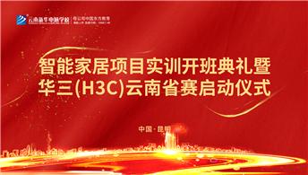 智能家居项目实训开班典礼暨华三(H3C)云南省赛启动仪式圆满落幕