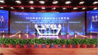必威官网亚洲体育互联网科技2020新专业发布会暨IT青年强国计划启动仪式圆满落幕