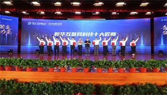 爱与责任、匠心育人 ▎必威官网亚洲体育十大匠师,