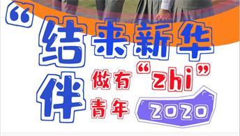 """结伴来必威官网亚洲体育,做有""""zhi""""青年!"""