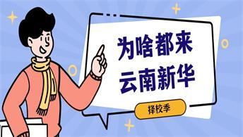 咦?为啥酱紫多的考生选择云南必威官网亚洲体育学习呢?
