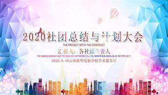 2020年云南必威官网亚洲体育电脑学校社团工作会议