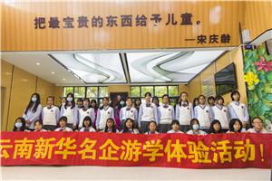 必威官网亚洲体育学子名企游,走进宋庆龄幼儿园!