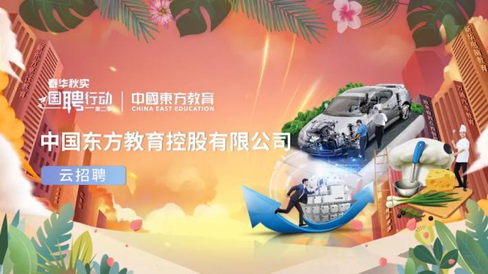 云南新华:中国东方教育与央视频再度携手,才聚东方,职等你来!